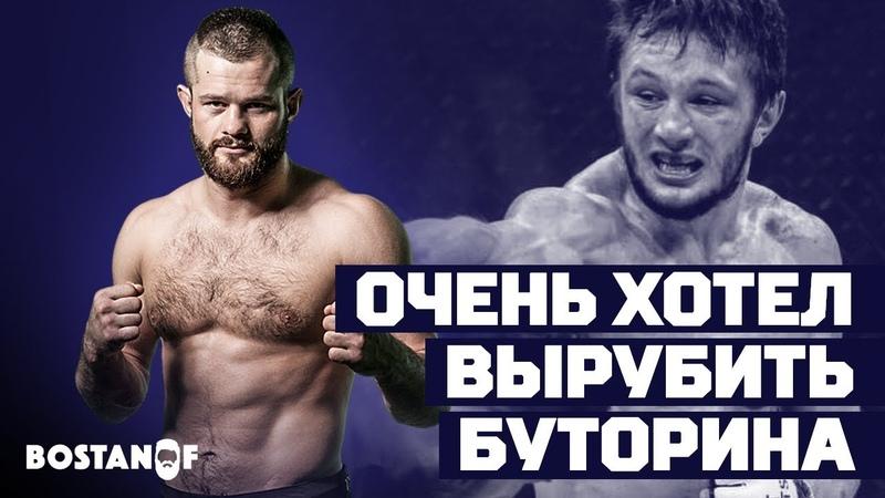 Дмитрий Бикрев хотел вырубить Буторина