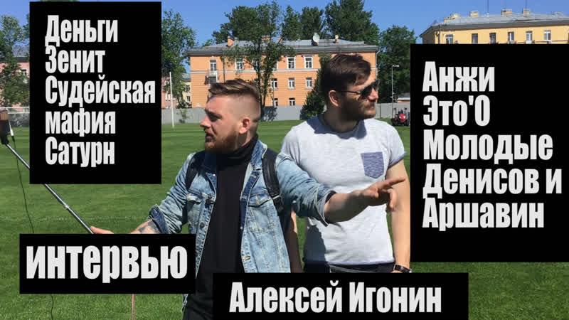 ЗЕНИТ/СУДЕЙСКАЯ МАФИЯ/ДЕРЗКИЙ ДЕНИСОВ/ДЕНЬГИ АНЖИ