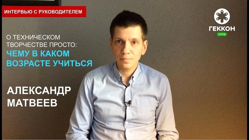 Александр Матвеев о кружках Инженеры-изобретатели и Авимоделирование | Геккон-клуб