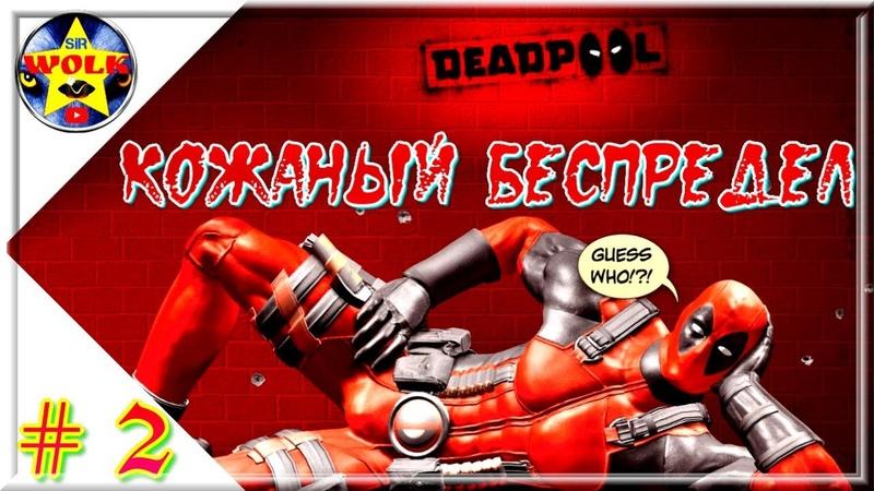Кожаный Беспредел 2   Deadpool   Дедпул РЕТРО 2013