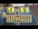 Мировой Заговор|Терминатор-2|Иллюминаты|9-11 !