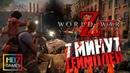 World War Z ( ВОЙНА МИРОВ Z )● 7 МИНУТ ГЕЙМПЛЕЯ (7 MINUTES OF GAMEPLAY )