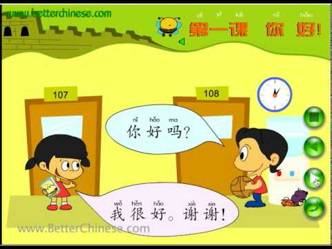 My First Chinese Reader Vol 1 Textbook for Elementary School