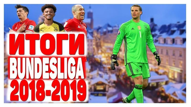 Итоги BUNDESLIGA сезон 2018-2019