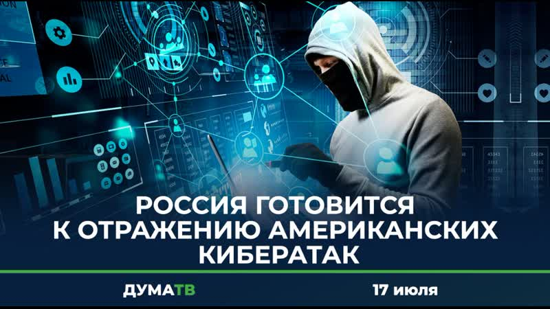 Россия готовится к отражению американских кибератак