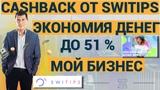 SWITIPS экономия до 51 процентов с ваших покпок в ваших любимых магазинах МОЙ БИЗНЕС