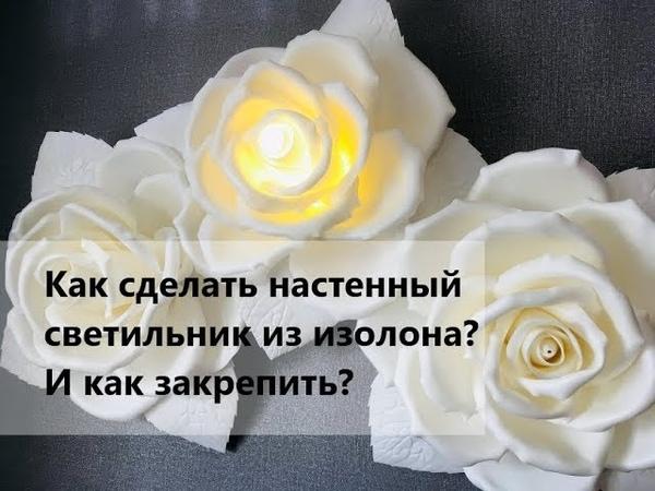 РОСТОВЫЕ ЦВЕТЫ ИЗ ИЗОЛОНА/ Настенный светильник роза