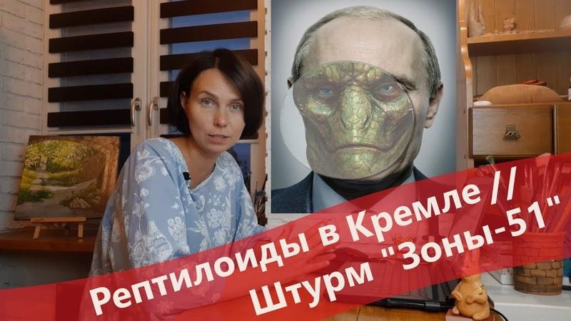 ✔ШТУРМ ЗОНЫ 51 ОПЕРАЦИЯ РОССИЙСКИХ СПЕЦСЛУЖБ КРЕМЛЕВСКИЕ РЕПТИЛОИДЫ