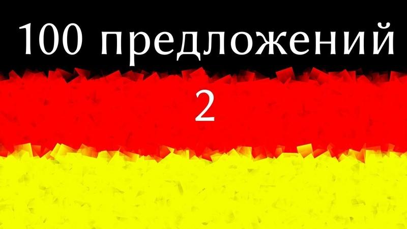 Изучать Немецкий Язык - 100 разговорных Фраз на немецком языке - Часть 2