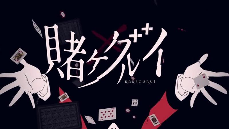 Kakegurui xx OP   Kakegurui Season 2 Opening HD