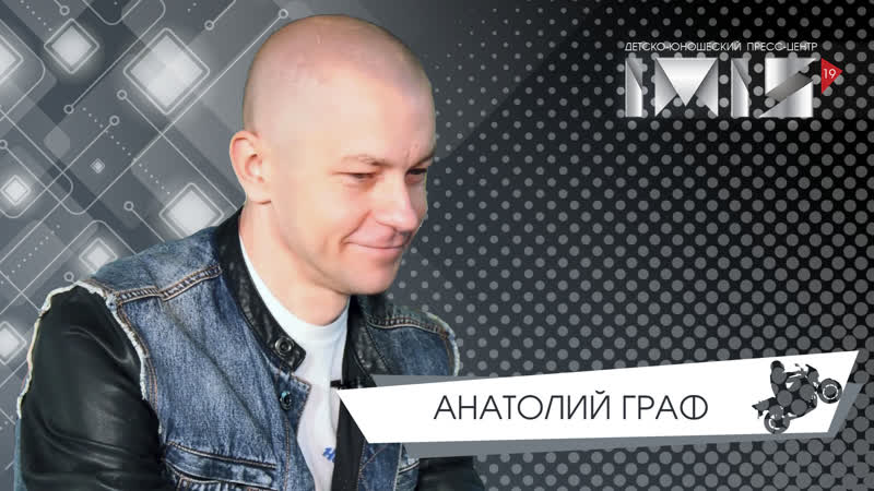 Анатолий Граф ГрафКастом на IMIS 2019