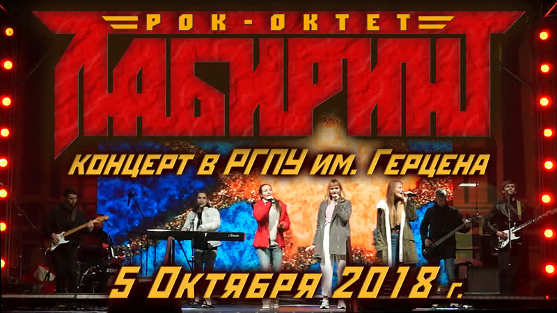 Рок-октет ЛАБИРИНТ. Концерт в РГПУ 05.10.2018 г.