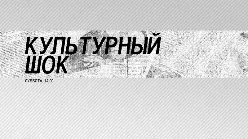 Культурный шок Ютьюб как новое телевидение зачем туда стремятся телезвезды 31.03.19