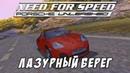 Need for Speed Porsche Unleashed Лазурный берег Côte d'Azur