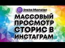 Insta Monster Массовый Просмотр Сторис в Инстаграм