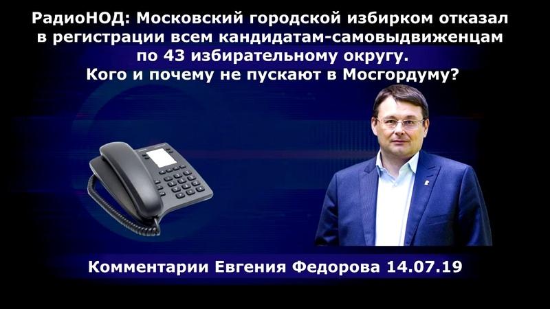 РадиоНОД: Кого и почему не пускают в Мосгордуму? Комментарии Евгения Федорова 14.07.19