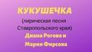 КУКУШЕЧКА лирическая песня Ставропольского края ЗАТЕЯ сольное народное пение