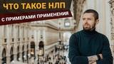 ЧТО ТАКОЕ НЛП С ПРИМЕРАМИ ПРИМЕНЕНИЯ. Алексей Верютин