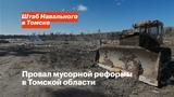 Провал мусорной реформы в Томской области