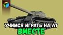 СОВЕТСКОЕ СВЕТИЛО Т-54 ОБЛЕГЧЁННЫЙ | World of Tanks (WOT)