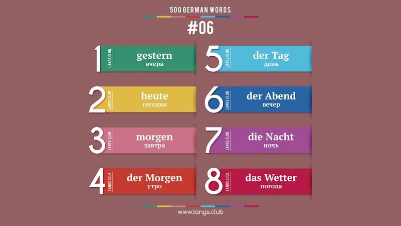 06 НЕМЕЦКИЙ ЯЗЫК 500 основных слов Изучаем немецкий язык самостоятельно