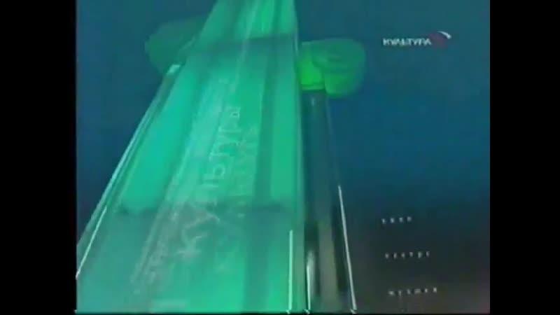 Заставка программы Новости Культуры (Культура,18.11.2002 - 31.10.2004)