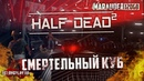 HALF DEAD 2: ВЫЖИВАЕМ ВМЕСТЕ С NOFEX, YDYS и VANILLAVEL - кооператив, обзор, первый взгляд