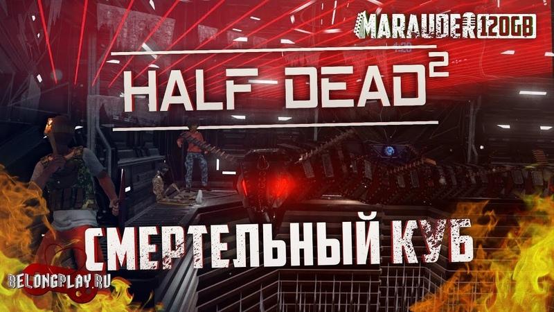 HALF DEAD 2 ВЫЖИВАЕМ ВМЕСТЕ С NOFEX YDYS и VANILLAVEL кооператив обзор первый взгляд