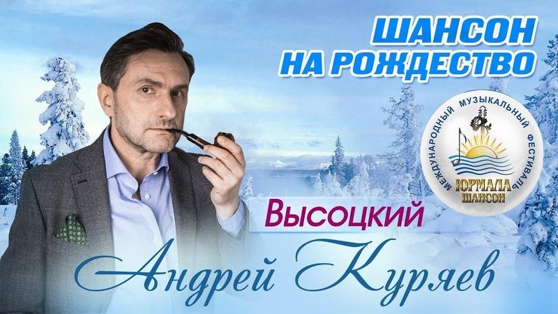 Cool Music • Андрей Куряев - Высоцкий (Концерт в Риге 2017)
