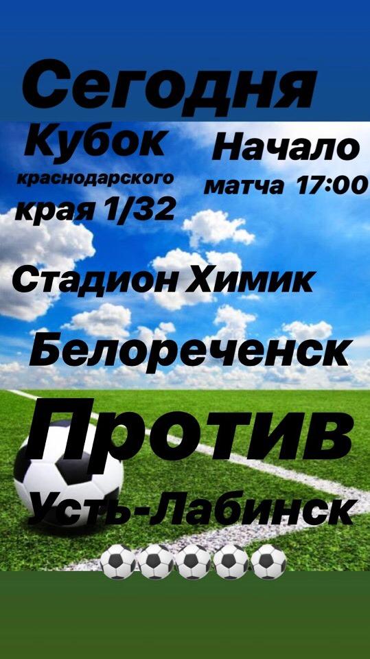 ФУТБОЛ: Белореченск - Усть-Лабинск @ стадион Химик