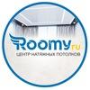 ROOMY®   Натяжные потолки Оренбург