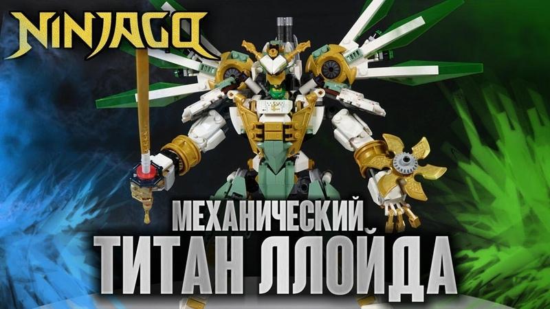 LEGO Ninjago 70676 Механический Титан Ллойда Обзор