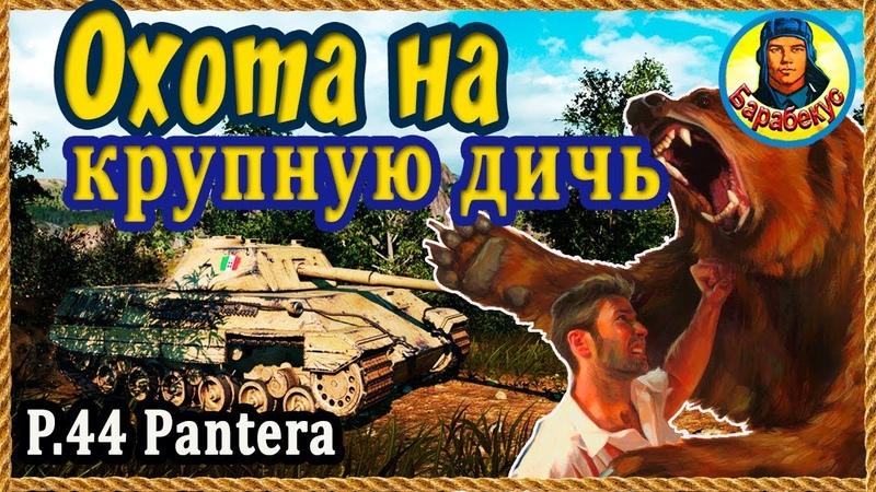 С ножиком против брони Кусать будем больно P 44 Pantera wot P44 World of Tanks P 44