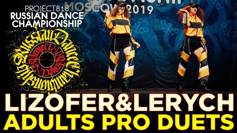 LIZOFERLERYCH ★ ADULTS PRO DUETS ★ RDC19 PROJECT818