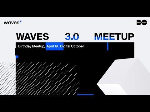 Прямая трансляция Waves 3.0 митапа на русском языке