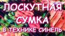 ШЬЕМ СУМКУ В ТЕХНИКЕ СИНЕЛЬ/РАССУЖДАЮ/ПОЗДРАВЛЯЮ..