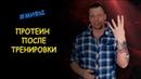 МИФ 4 - ПРОТЕИН ПОСЛЕ ТРЕНИРОВКИ