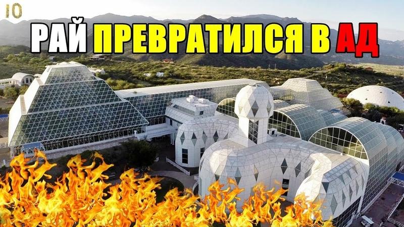 Рай на Земле Биосфера 2 Идеальная Жизнь Ставшая Адом Научный Эксперимент Колония Поселение Эдем