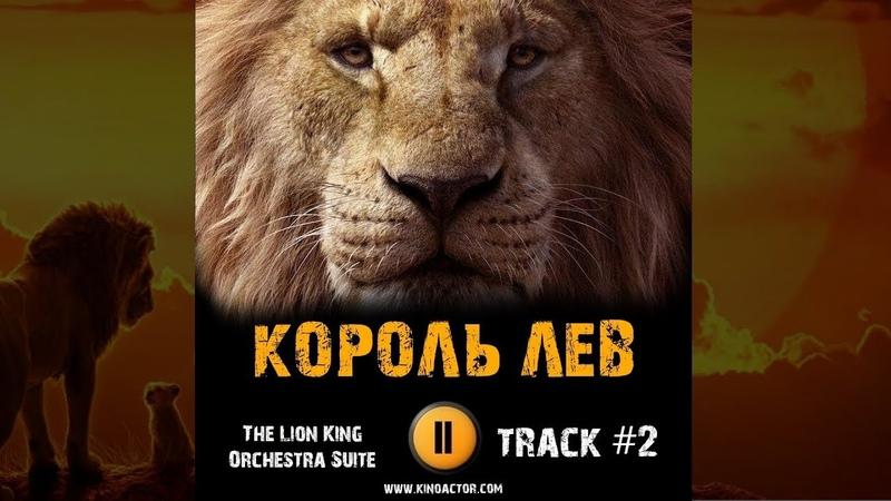 Фильм КОРОЛЬ ЛЕВ 2019 музыка OST 2 The Lion King Orchestra Suite
