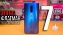 Обзор OnePlus 7 PRO - РАЗОЧАРОВАЛ