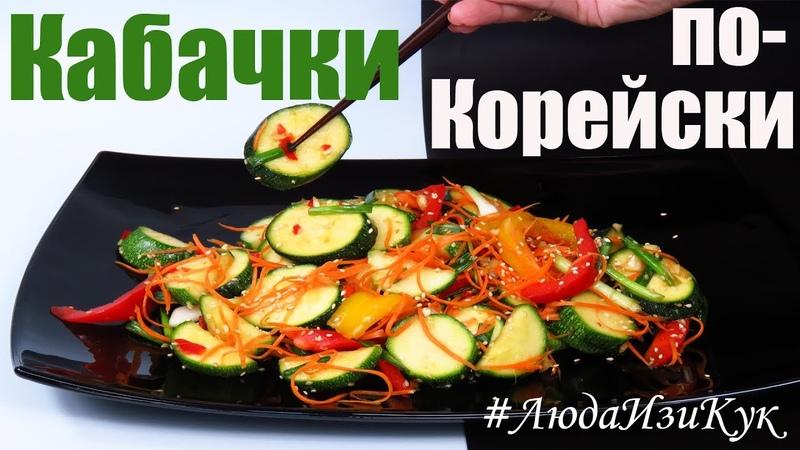 Улетная ЗАКУСКА НА ПИКНИК Хрустящие МАРИНОВАННЫЕ КАБАЧКИ по корейски Блюда из кабачков идеи закуски