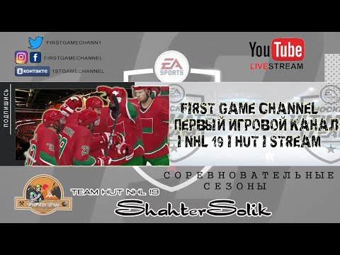 NHL 19 HUT Stream live Dimon_80_Belarus 6.08.19