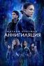 Аннигиляция (2017) — смотреть онлайн — КиноПоиск