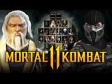 MORTAL KOMBAT 11 - Old Skool vs New Skool Trailer @ 1080p (60ᶠᵖˢ) ᴴᴰ ✔
