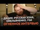 Дацик русская зона, Емельяненко, геи