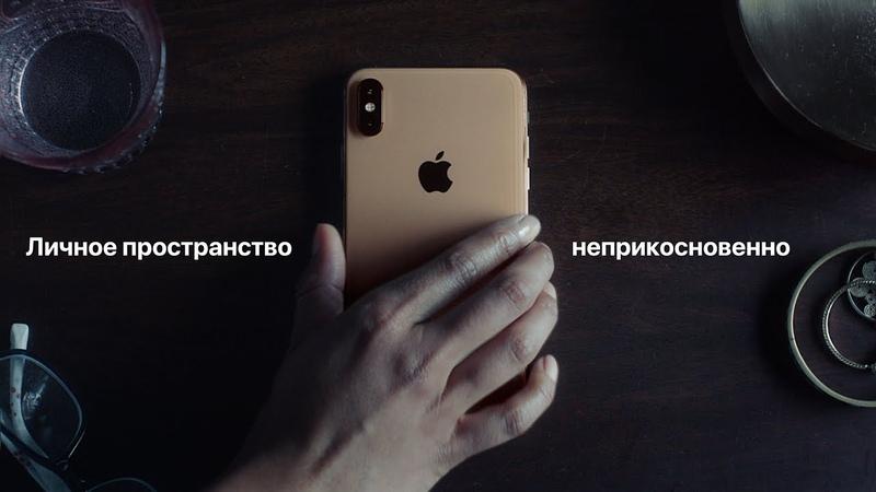 Конфиденциальность на iPhone – Личное пространство