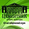 "ДВОРЕЦ КУЛЬТУРЫ ""ЦЕМЕНТНИК"""
