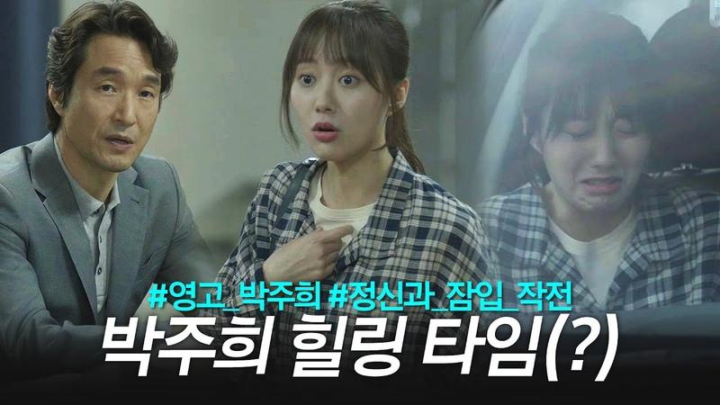 WATCHER(왓쳐) (영)원히 (고)통받던 박주희의 힐링 타임 정신과_잠입 WATCHER EP.13