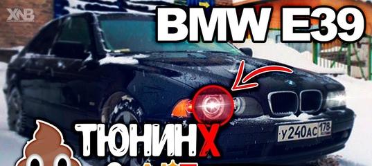 Bmw E39 Its My Life вконтакте
