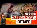 Миф о Таро №2 Зависимость от Таро